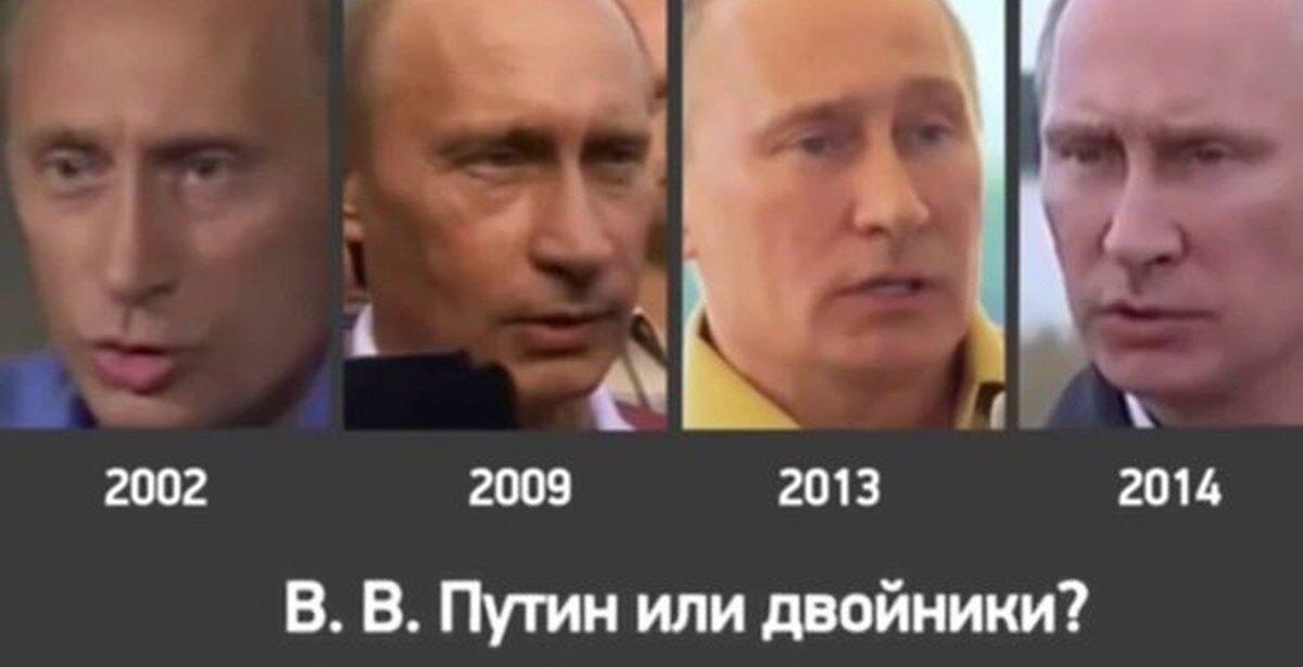 Путін розповів про двійників