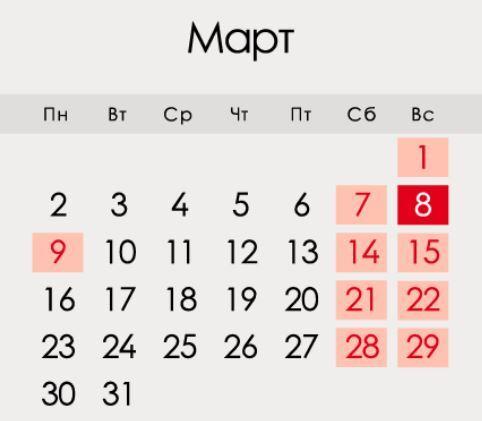 Віходные дни в марте 2020 года