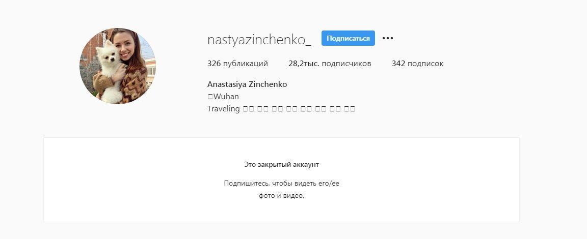 Что случилось с Instagram Анастасии Зинченко и эвакуировали ли ее из Уханя в Украину