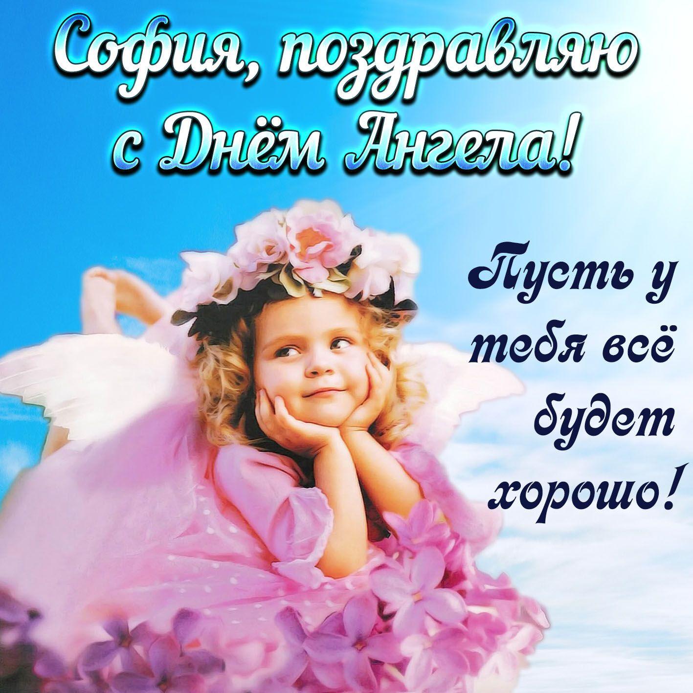 День ангела Софии 28 февраля: картинки и открытки для поздравления с праздником