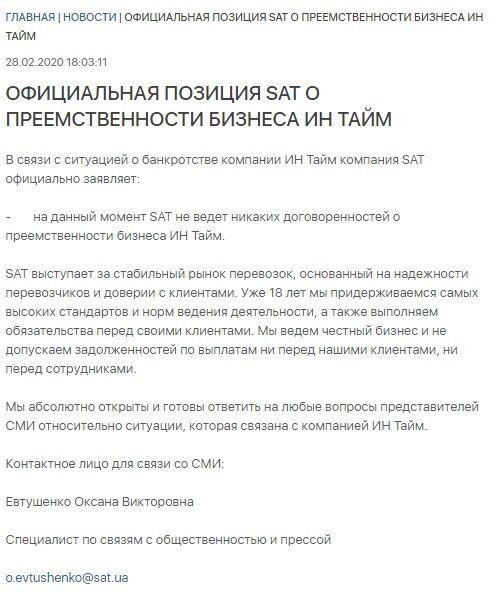 Придбання компанії Інтайм: SAT зробила офіційну заяву