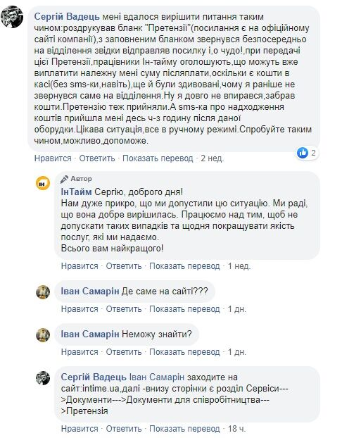 Українець розповів, як йому вдалося повернути гроші у Інтайм