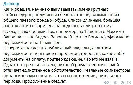 """Джокер: соратник Богдана бесплатно получил элитную недвижимость от """"Укрбуд"""". Он ответил"""