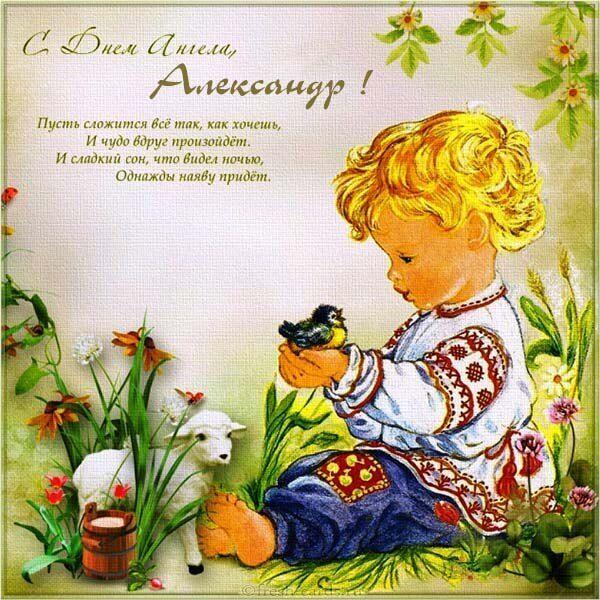 З Днем ангела, Олександр! Листівки та картинки для привітання на іменини 7 лютого