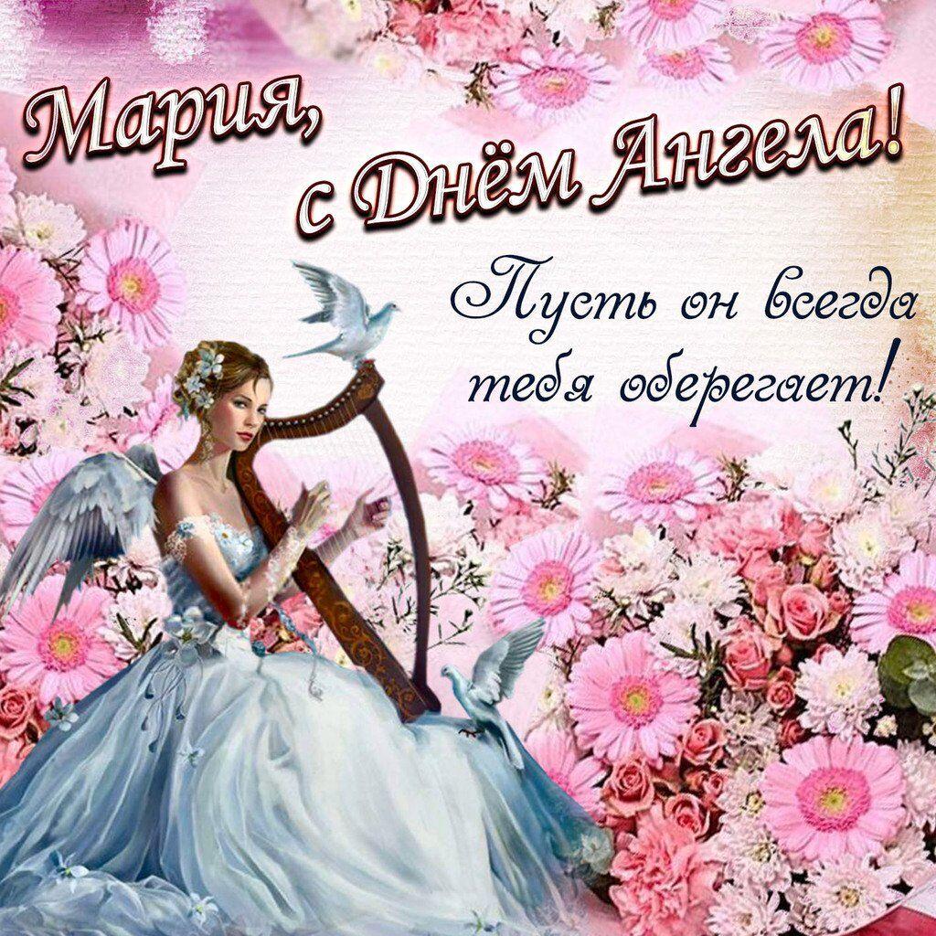 З Днем ангела, Марія! Картинки і листівки для привітання на іменини 8 лютого