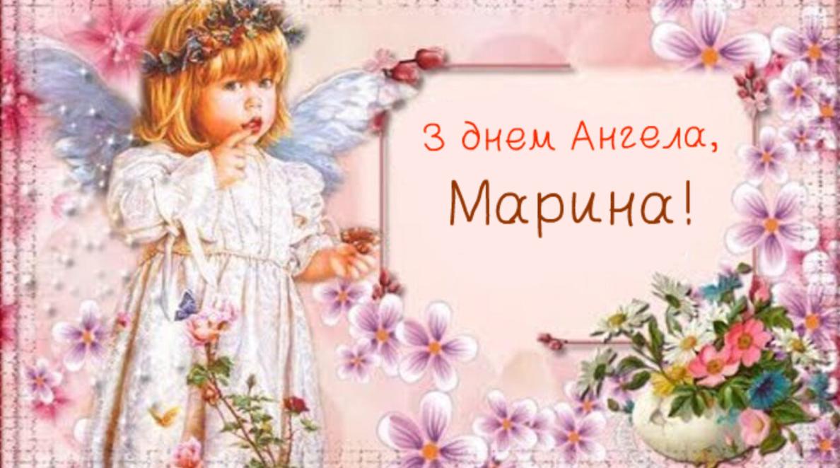 З Днем ангела, Марина! Листівки та картинки для привітання на іменини