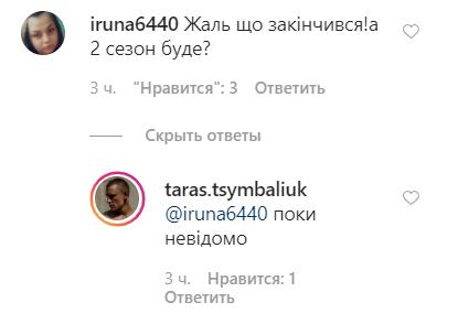 """Главные герои """"Поймать Кайдаша"""" раскрыли, продлят ли сериал на 2 сезон"""