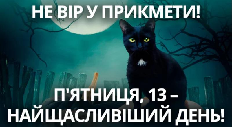 """П'ятниця 13: картинки і листівки на """"День неприємностей"""" 2020"""