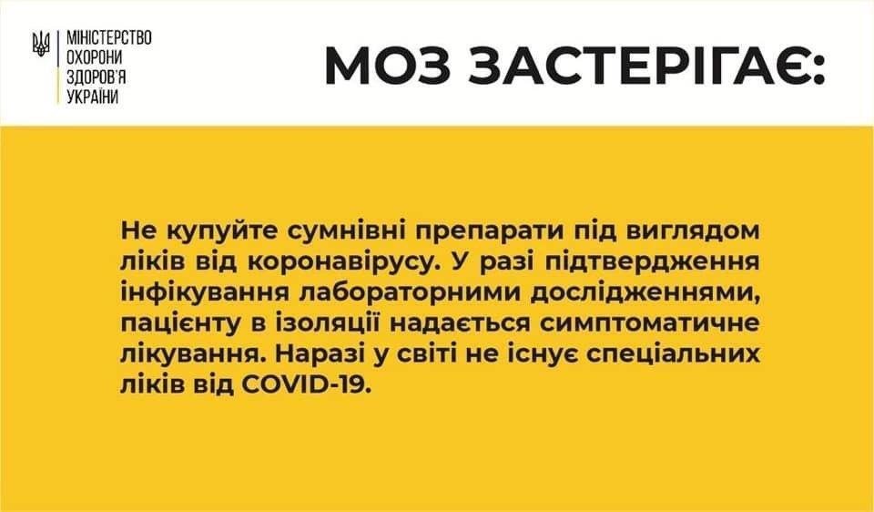 Коронавирус в Украине: можно ли принимать парацетамол или ибупрофен, и есть ли лечение COVID-19