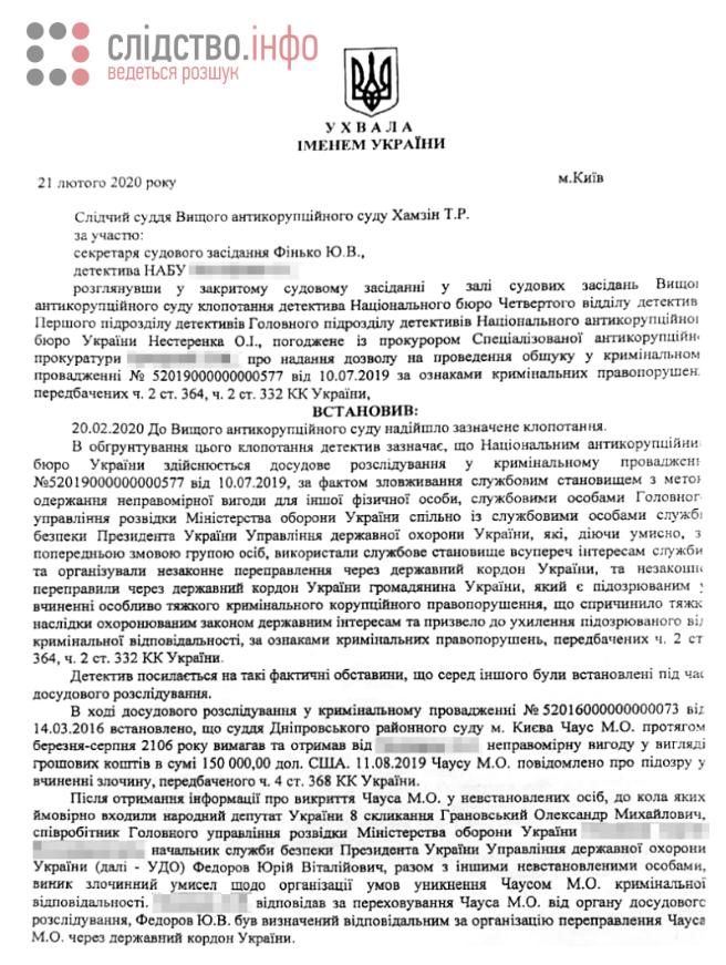 Замглавы Офиса президента Андрей Смирнов мог помочь судье Чаусу бежать от следствия. Документ