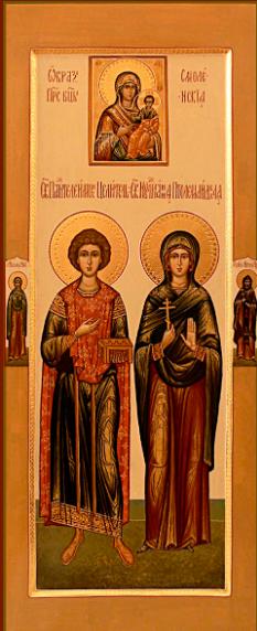 Іуліанія і Павло Птолемаїдські