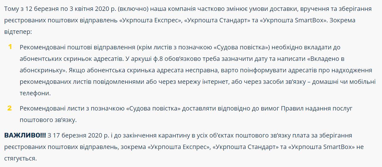 Доставка в Украине: что закрывается на карантин и как работает Новая почта, Укрпочта, Мист Экспресс, Деливери, САТ