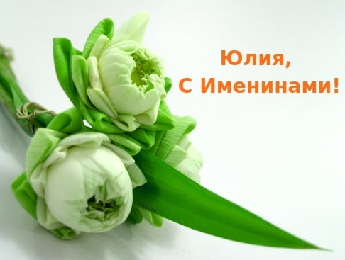 С Днем ангела, Юля! Красивые открытки и картинки на именины Юлии
