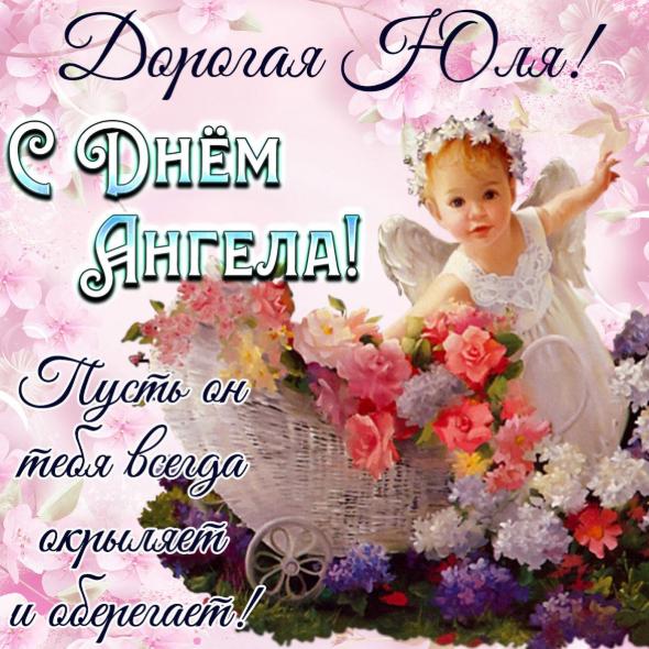 День ангела Юлії: картинки і листівки для привітання на іменини 17 березня