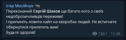 Кто такой Сергей Шахов и правда ли депутат подхватил коронавирус