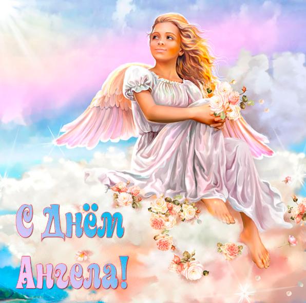 С Днем ангела Елены! Открытки и картинки для поздравления на именины 19 марта