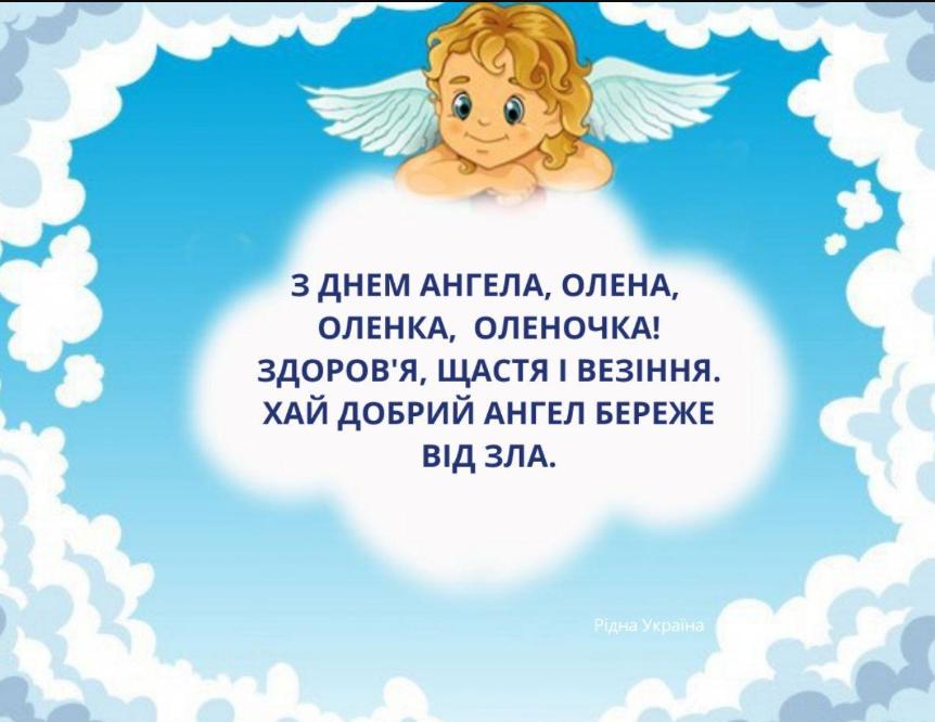 З Днем ангела Олени! Листівки та картинки для привітання на іменини 19 березня