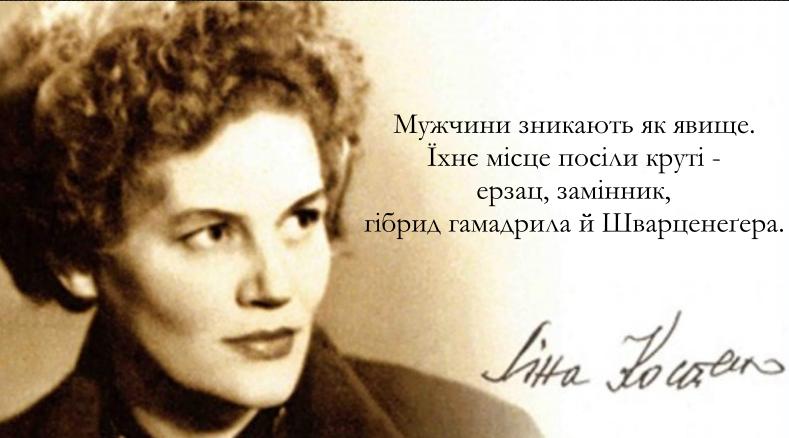Маловідомі цитати, афоризми і крилаті вислови Ліни Костенко про кохання, людей, владу і життя
