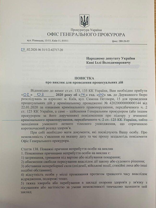 Киву после драки с ветераном АТО вызвали для вручения подозрения. Документ