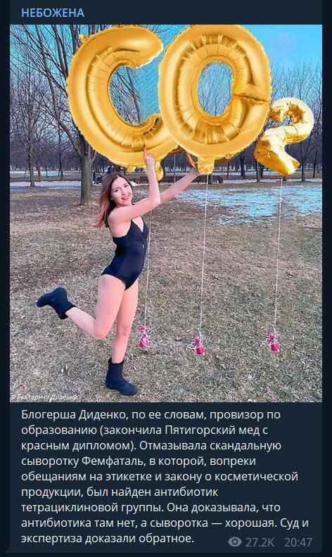 Что такое сухой лед и как блогер Екатерина Диденко пережила трагедию в бассейне, видео