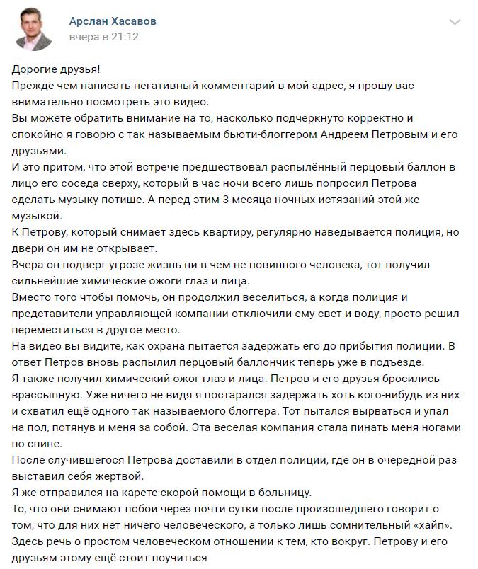 Арслан Хасавов: у чому його звинувачує Андрій Петров і хто кого побив. Фото і відео