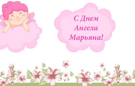 С Днем ангела Марьяны! Открытки и картинки для поздравления на именины 2 марта
