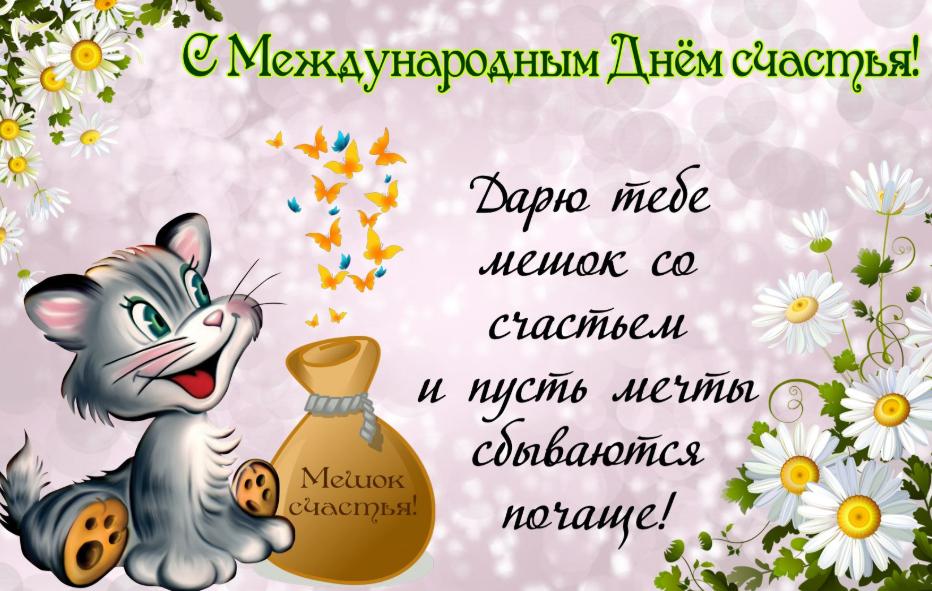 З Днем щастя 2020! Позитивні листівки і картинки для привітання на свято 20 березня