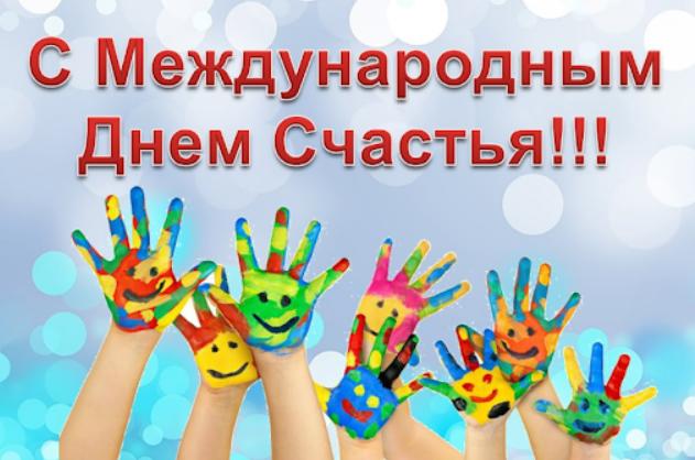 Життєстверджуючі листівки, картинки і цитати на День щастя 2020