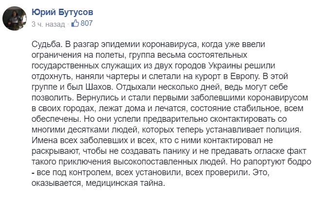Украинские чиновники летали на курорт в Европу в эпидемию коронавируса, Шахов мог быть с ними - Бутусов