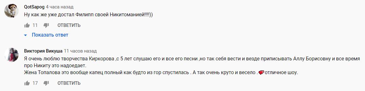 """""""Взагалі **пець повний"""": Кіркоров і Тодоренко розлютили всіх на шоу """"Маска"""", дивитися 4 випуск онлайн"""