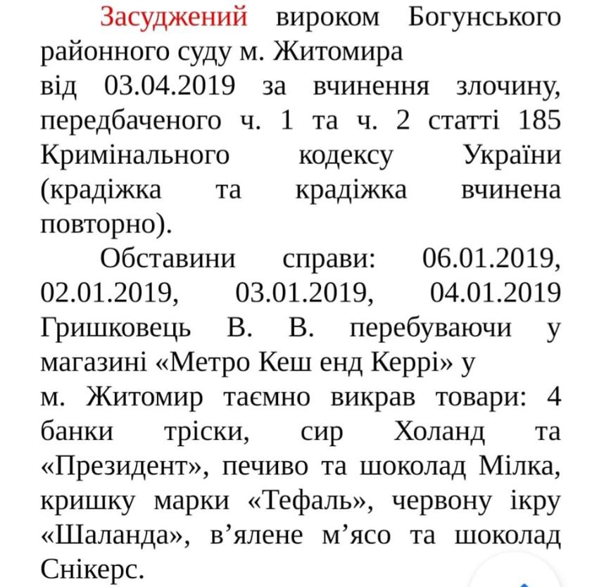 """Министр здравоохранения блокирует """"Медзакупки Украины"""" для продвижения судимого за кражи """"смотрящего"""" - глава ГП"""