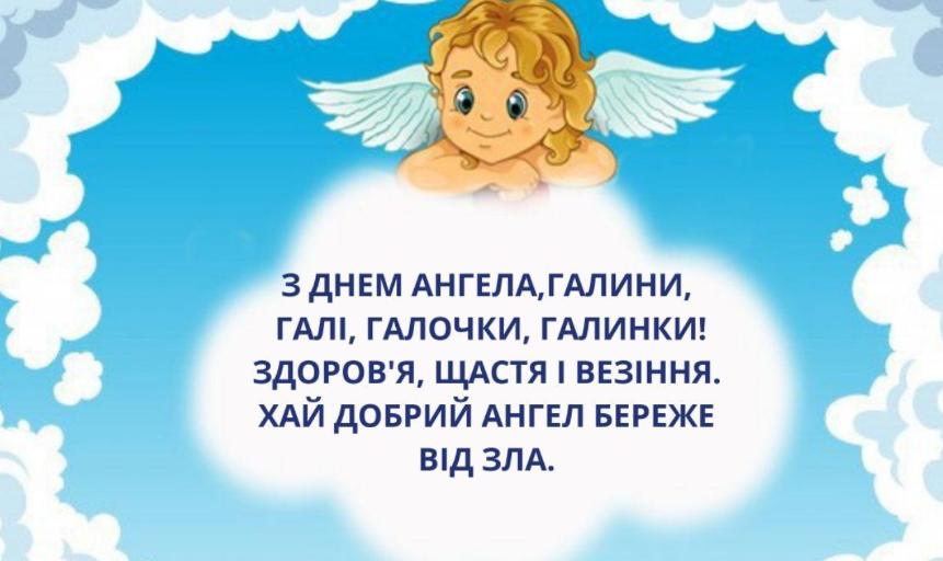 С Днем ангела Галины! Открытки и картинки для поздравления на именины 23 марта