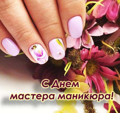 С Днем мастера маникюра! Открытки и картинки для поздравления на праздник 24 марта
