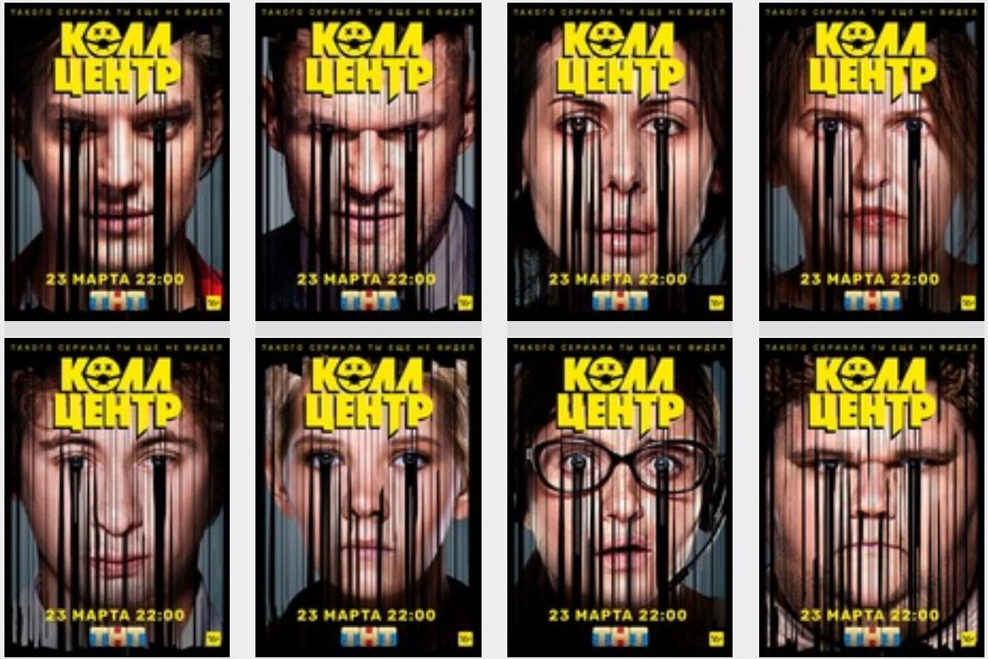 Колл-центр, 1-2 серия: актеры и отзывы, где смотреть сериал онлайн без цензуры