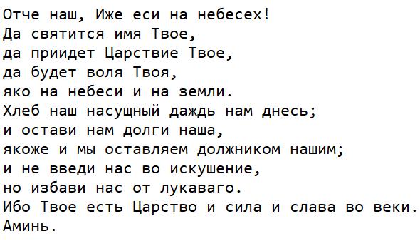 Отче наш: слова на русском и украинском, видео молитвы Папы Римского
