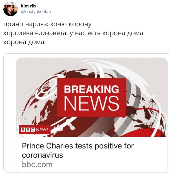 Грета Тунберг и принц Чарльз угодили в новые мемы про коронавирус