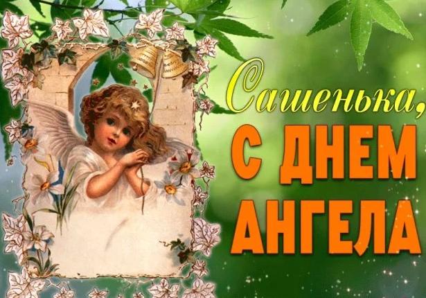 С Днем ангела, Александр! Открытки и картинки для поздравления на праздник 26 марта