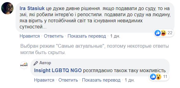Філарет може відповісти в суді за слова про коронавірус як кару за гомосексуалізм