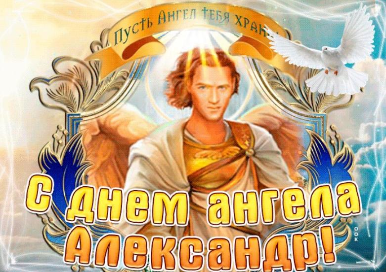 З Днем ангела, Олександр! Листівки та картинки для привітання на свято 26 березня
