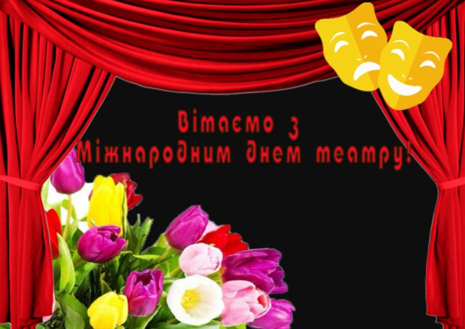 З Днем театру! Листівки та картинки для привітання на свято 27 березня