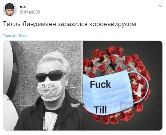 Тилль Линдеманн умер? Что известно и как Лобода попала в мемы про коронавирус