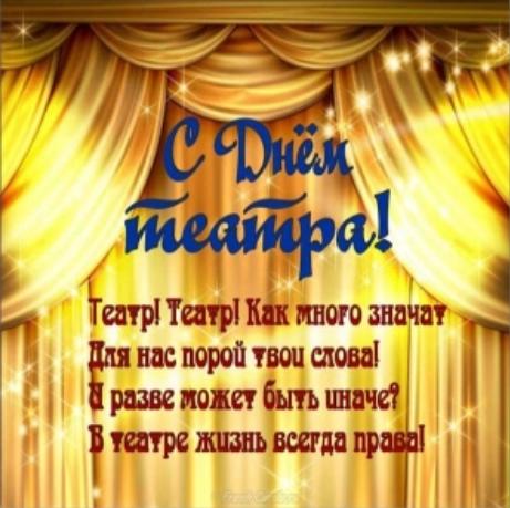 С Днем театра! Открытки и картинки для поздравления на праздник 27 марта