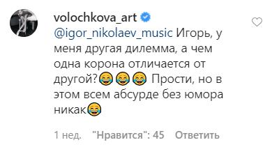 """Все серйозно: Ігор Ніколаєв побоювався коронавірусу до хвороби, але Волочкова висміяла його за """"абсурд"""""""