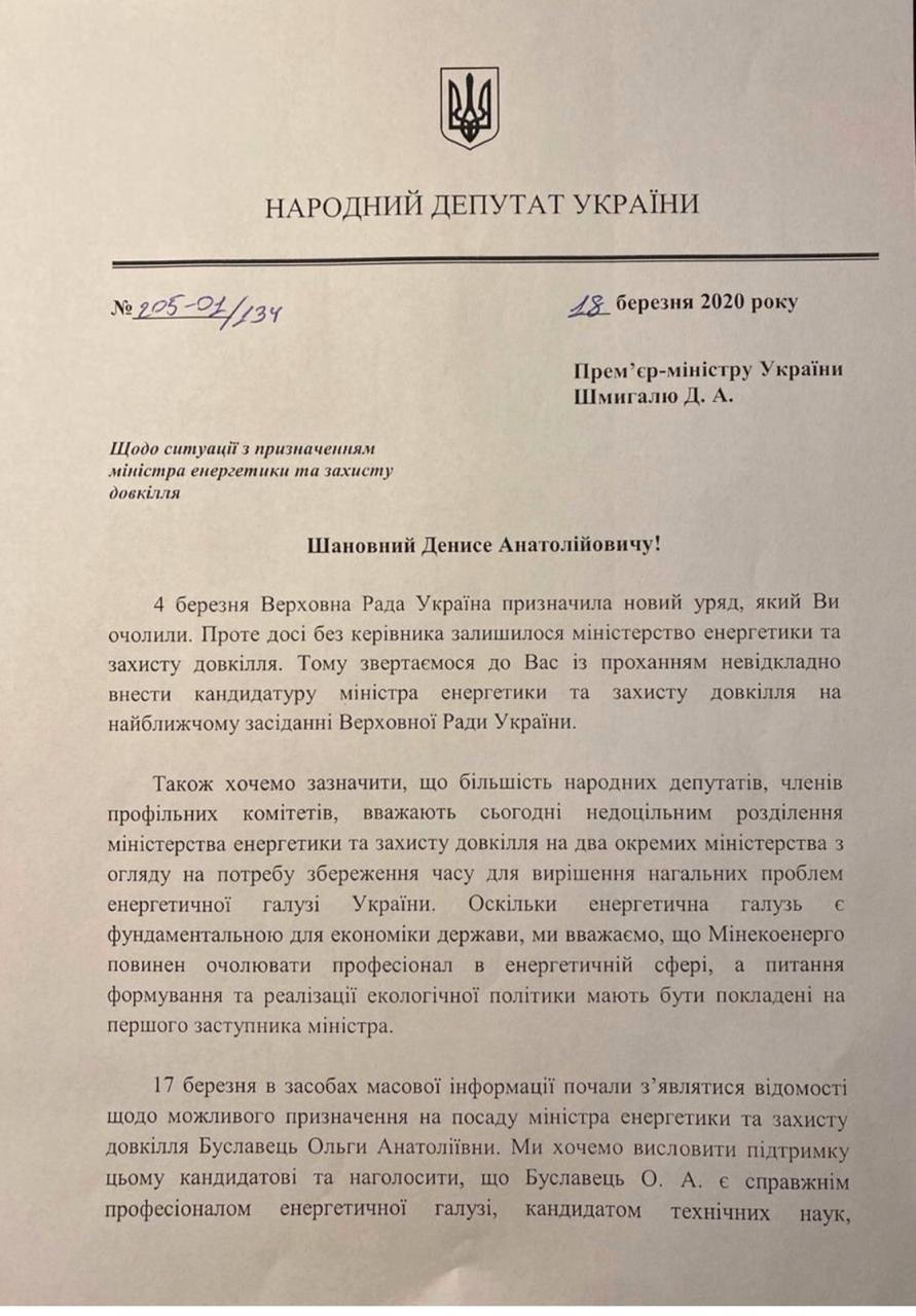 Кандидатка на міністра енергетики лобіювала знижку на газ для Ахметова
