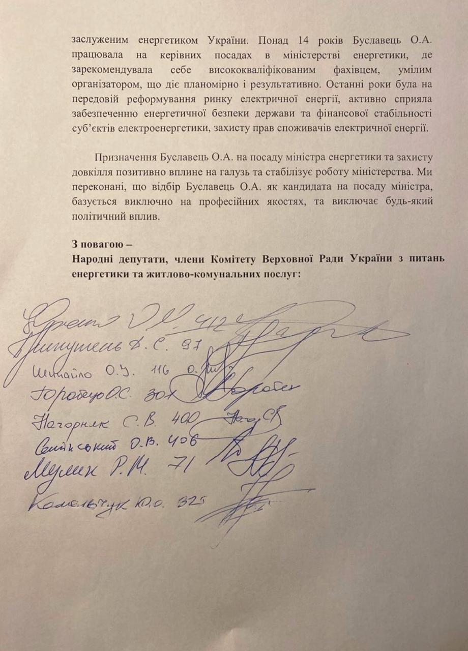 Кандидатка в министры энергетики лоббировала скидку на газ для Ахметова
