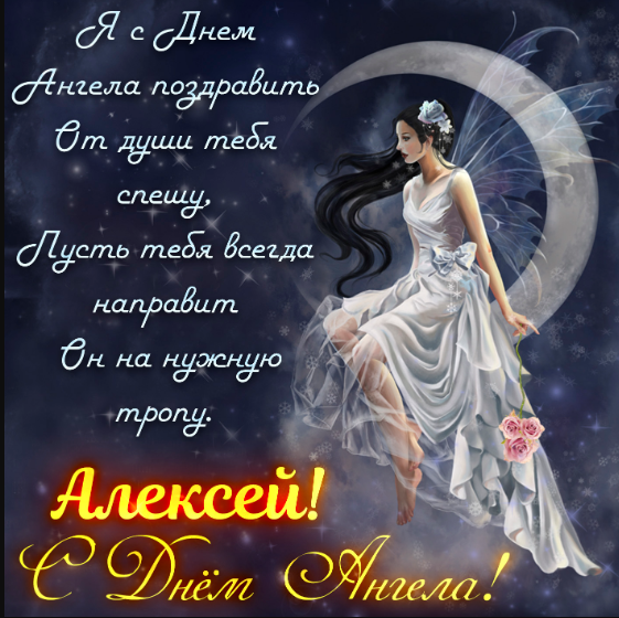 С Днем ангела, Алексей! Картинки и открытки для поздравления на именины 30 марта