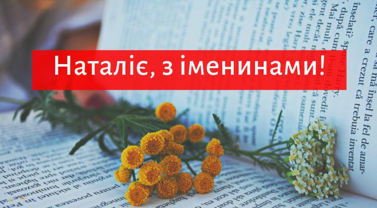 С Днем ангела, Наталья! Картинки и открытки для поздравления на именины 31 марта