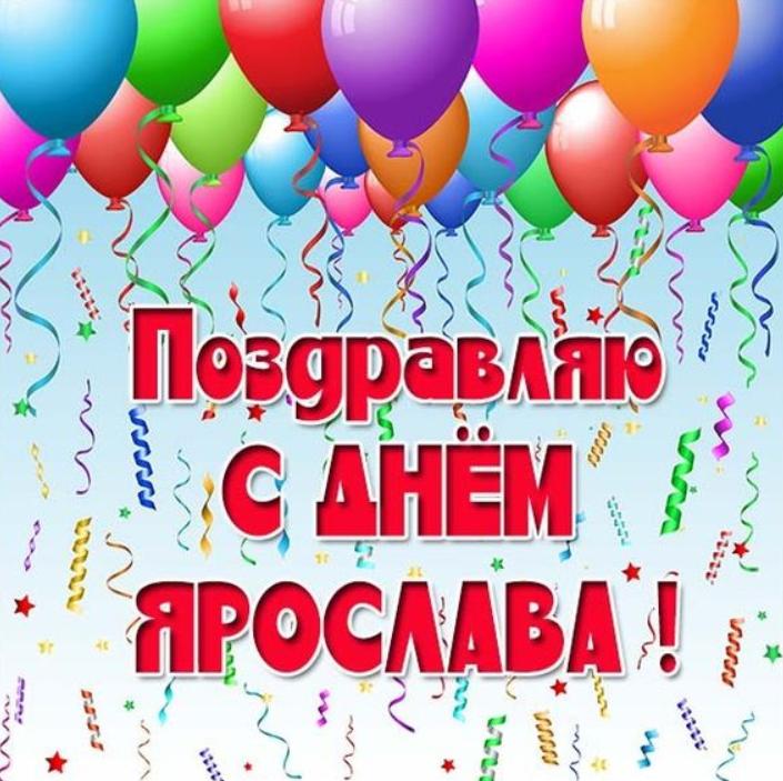 День ангела Ярослава: яскраві картинки і листівки для привітання на іменини