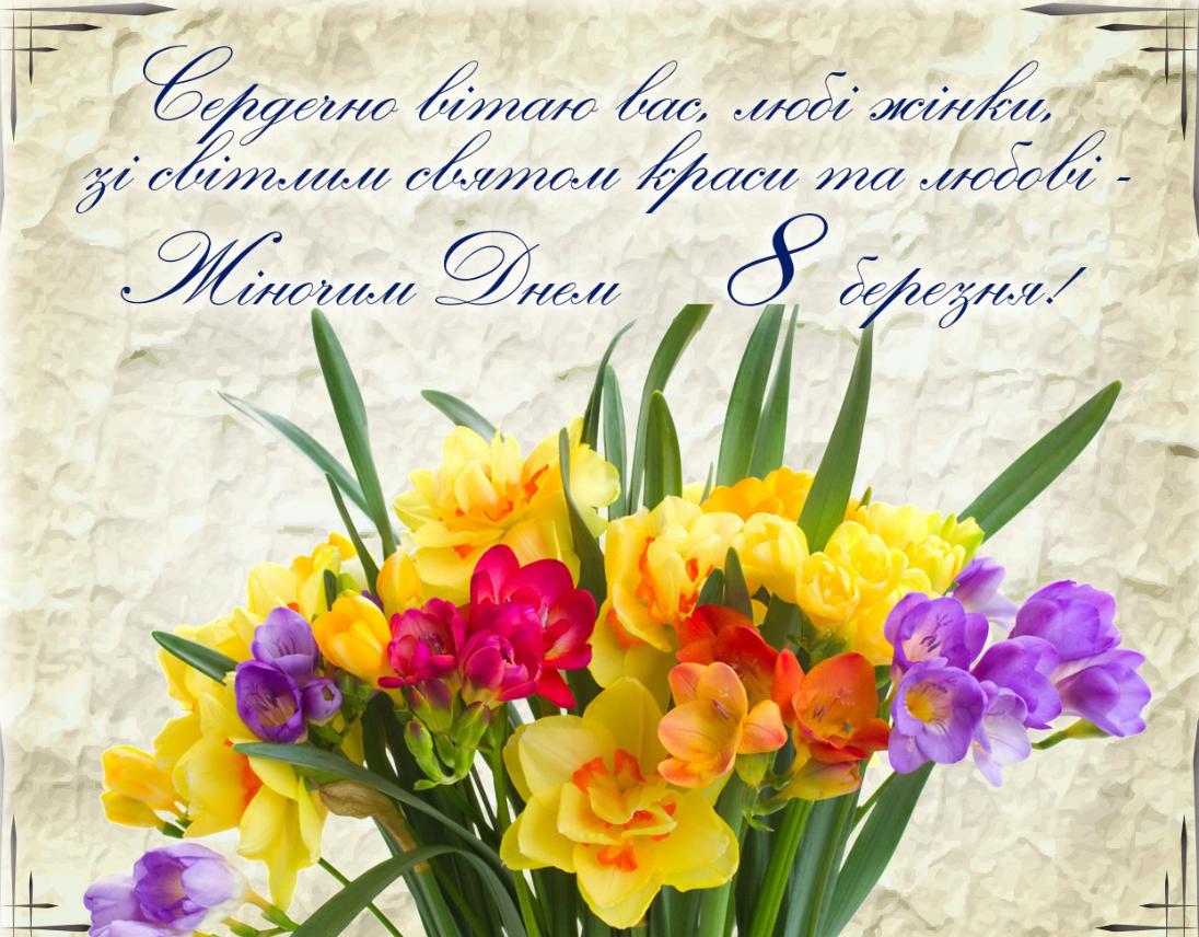 З наступаючим святом 8 березня! Красиві картинки і листівки для привітання колегам