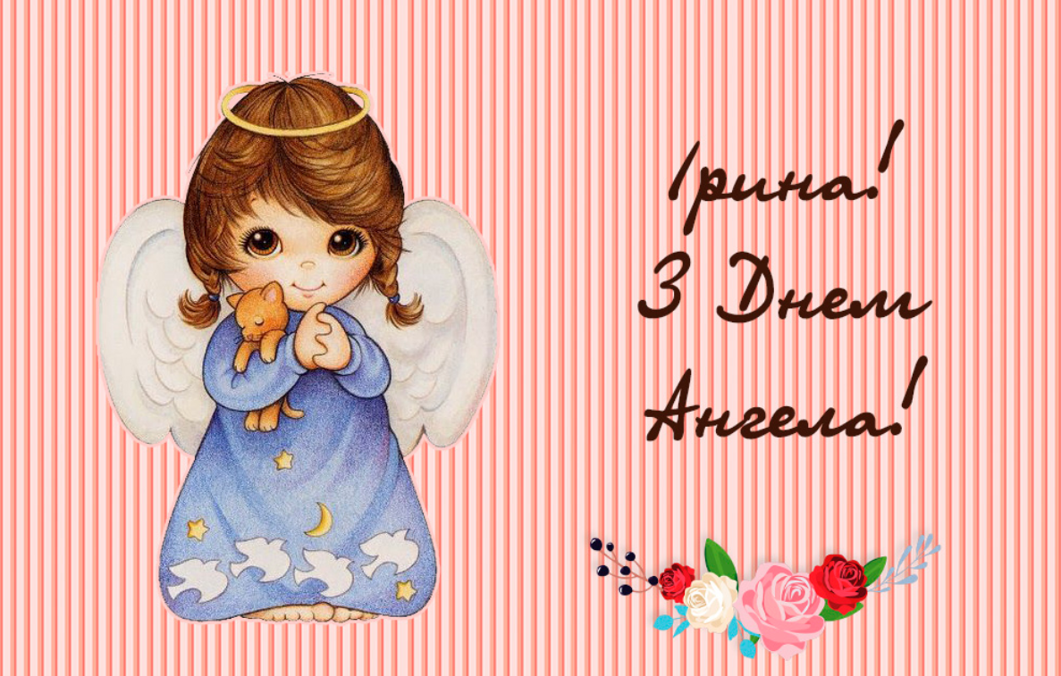 З Днем ангела Ірини! Листівки та картинки для привітання на ...